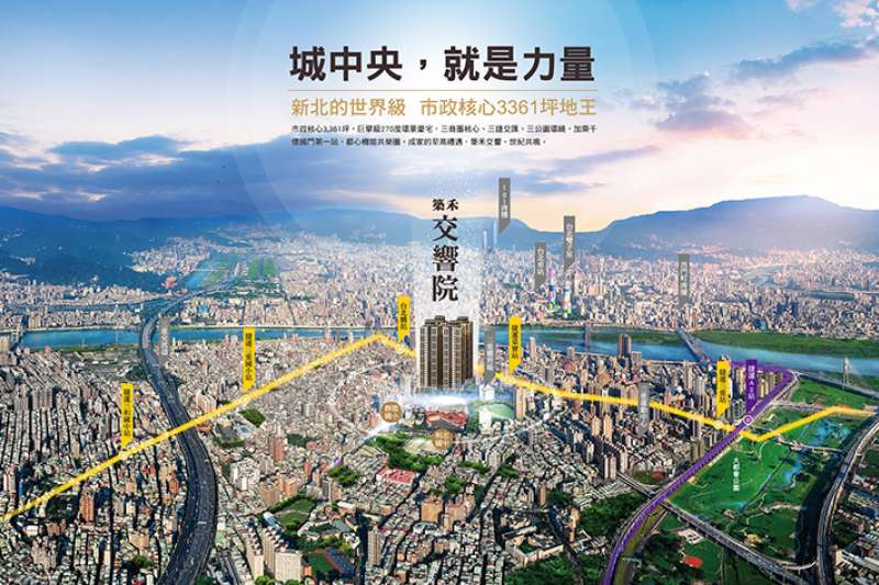 建案擁有「三捷交匯」、「三商圈核心」、「三公園環繞」三大特點,有便捷的交通及成熟的生活機能。(圖/富比士地產王提供)