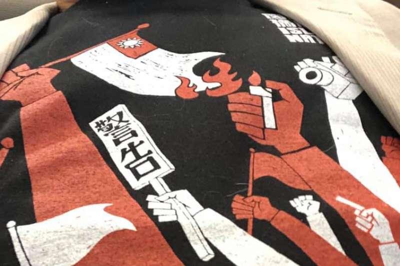 國際橋牌社「火燒國旗」T恤(丁允恭FB)