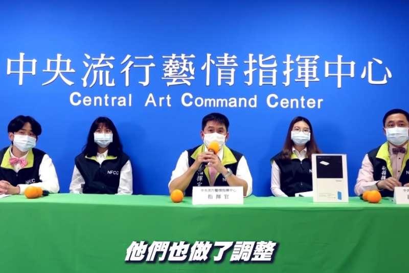 由「全民大劇團」成立的「中央流行『藝』情指揮中心」遭受民眾批評,劇團21日宣布停播。(截自全民大劇團影片)