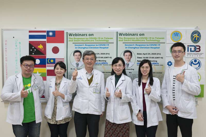 彰化基督教醫院辦理「智慧防疫新南向-台灣智慧醫療與新冠肺炎防疫策略」專題視訊分享活動,與多國醫衛專業人士一起分享經驗。(圖/彰基提供)