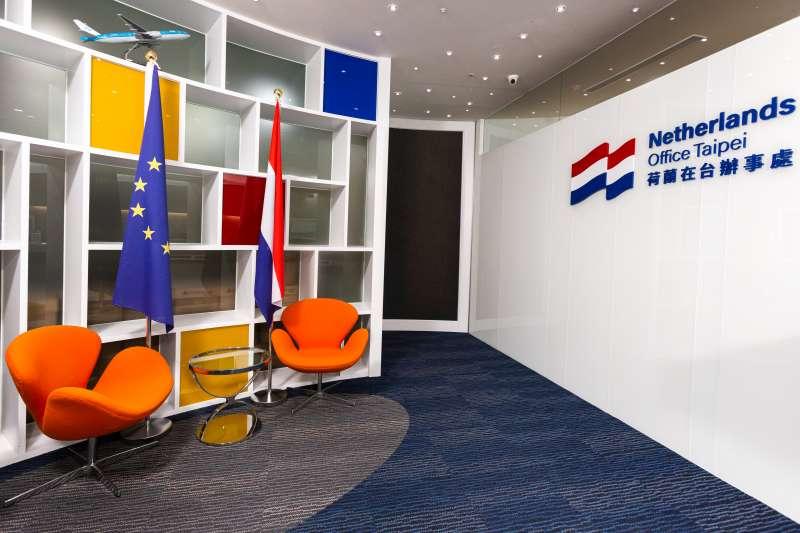 荷蘭駐台外交代表機構正式更名為荷蘭在台辦事處(荷蘭在台辦事處提供)