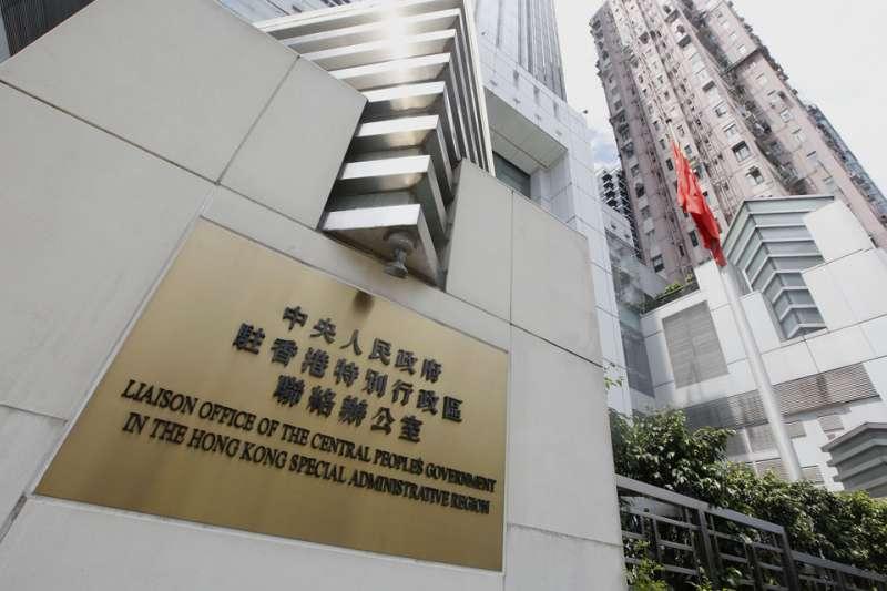 中聯辦宣稱自己對香港有「監督權」, 港府也接受此說詞,讓輿論譁然。(郭晉瑋攝)