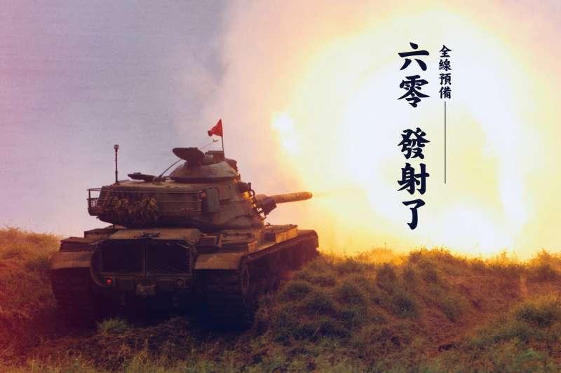 國內連6日無新冠肺炎新增個案,國防部1日貼出M60A3戰車照祝賀。(國防部提供)
