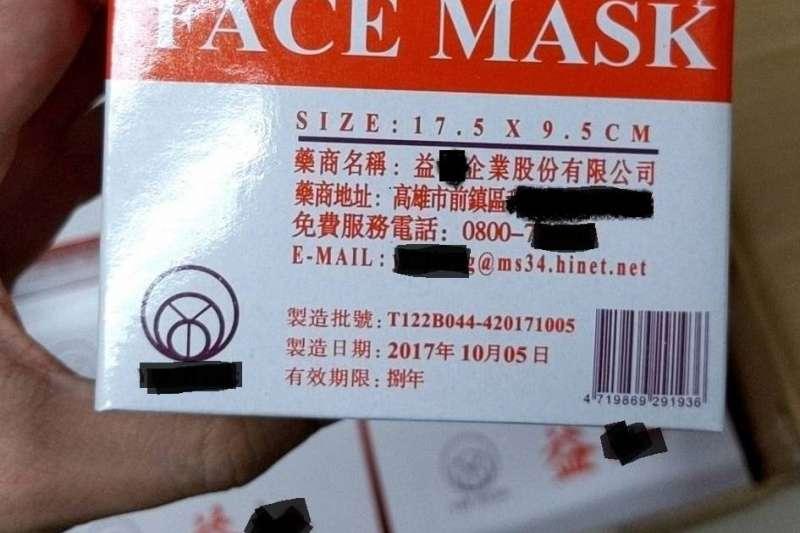 20200501-高雄某醫材公司負責人謝某在防疫期間,販售中國武漢不合格口罩大賺黑心財。(資料照,調查局提供)