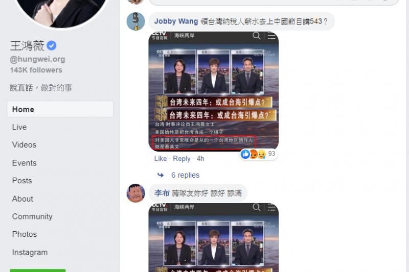 20200504-台北市議員王鴻薇臉書被網友留言批評。(取自王鴻薇臉書)