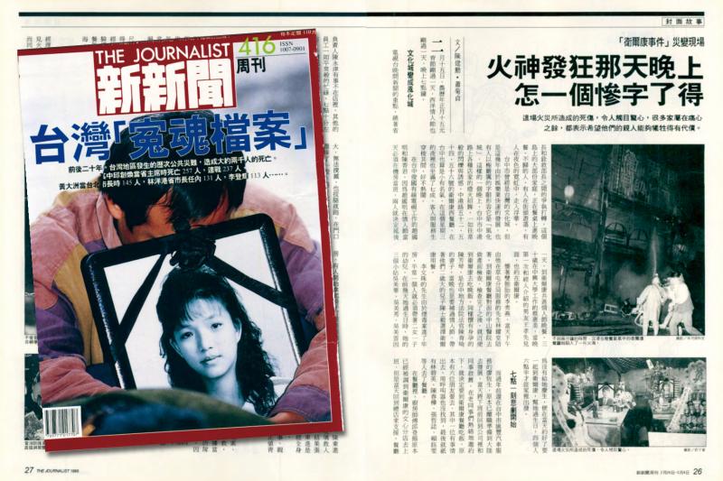 1995年2月26日出刊的416期《新新聞》,我們對震撼全台的衛爾康大火悲劇做了深入的報導。