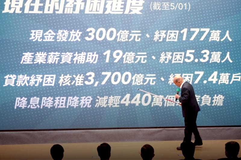 行政院長蘇貞昌臉書直播紓困記者會,沒想到臉書却被灌爆。(視頻截圖)
