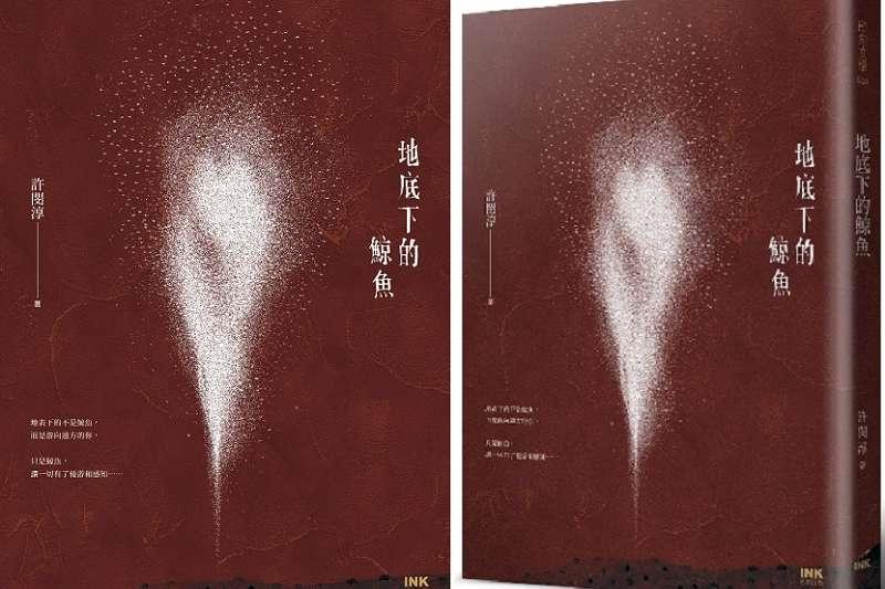 《地底下的鯨魚》平面書封與立體書封。(印刻出版)