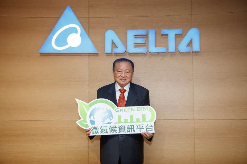 台達創辦人暨基金會董事長鄭崇華先生透過影像在線上發佈會表示,善用微氣候資訊,將能為建築帶來極高的節能濳力。(圖/台達電子提供)
