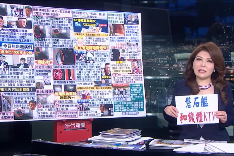 作者指出,年代主播張雅琴(見圖)對於台北市錢櫃大火的評論,竟然只在短短三秒鐘提到了錢櫃董事長練台生三個字, 但是對於大火造成了六條人命與數十位受傷的慘劇究責問題卻是提都沒有提。(取自年代youtube)