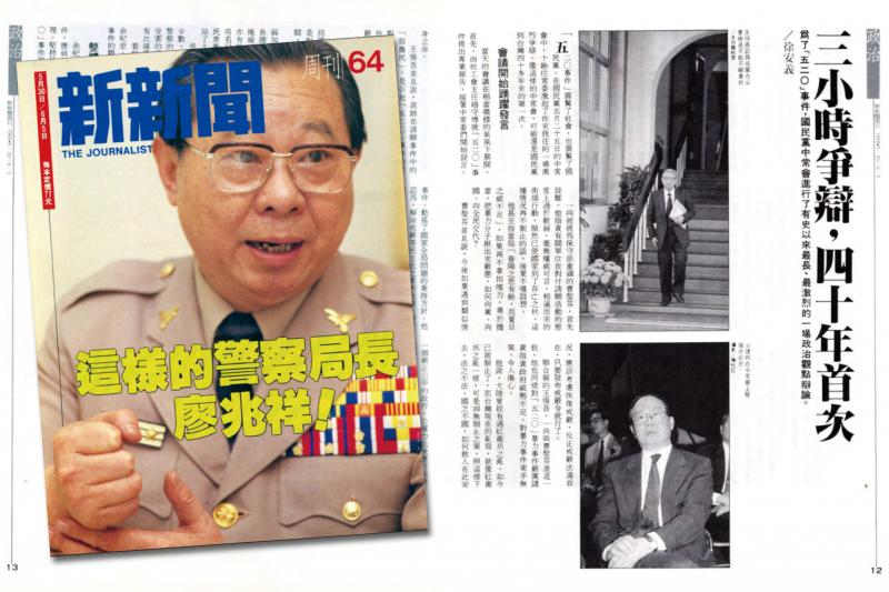 1988年5月30日出刊的64期新新聞,對520農民抗爭事件有深入的檢討剖析。
