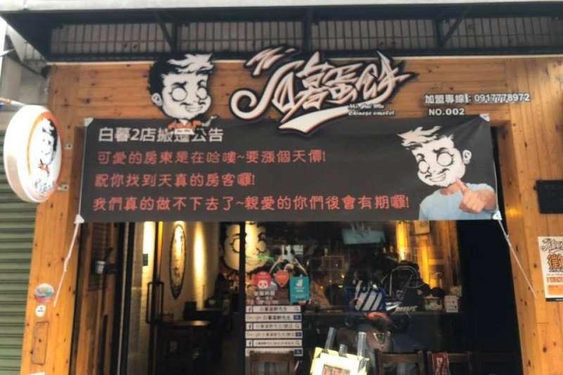 白暮蛋餅先生2號店因不堪房租過高而遷址。(圖/取自白暮蛋餅先生2號店臉書)