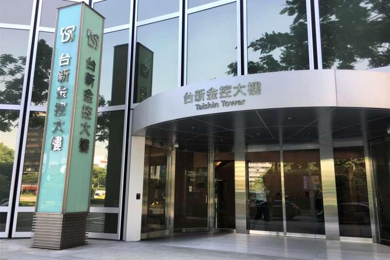 台新金23日發布新聞稿表示,行政院院長蘇貞昌在8月27日公開對外表示,不會讓台新吃虧,這讓公司甚感欣慰,但財政部迄今仍未與台新金洽談彰銀解決方案。(台新金提供)