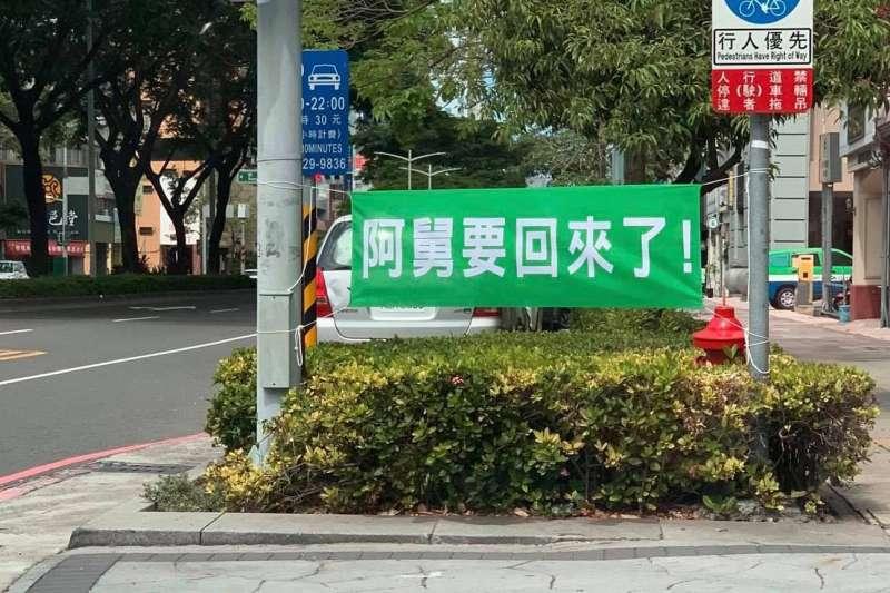 高雄街頭近期出現大量綠底白字的神秘布條寫著「阿舅要回來了」,由於正值罷免案,引發外界聯想是陳菊胞弟陳武進。(取自「高雄點Kaohsiung」臉書)