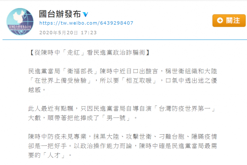 國台辦昨(20)日在微博上狂嗆衛福部長陳時中與民進黨。(截自「國台辦發布」微博)