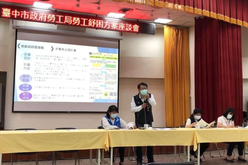 勞工局長吳威志於東勢區勞工紓困座談會詳細說明各個紓困方案。(圖/台中市政府提供)