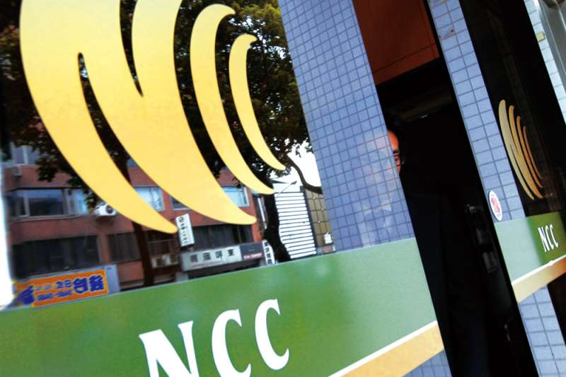 台灣民意基金會民調顯示,高達6成8民眾不相信NCC不受政治力量干預。(新新聞資料照)