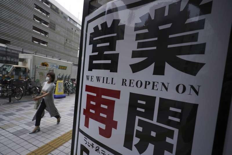 新冠肺炎:日本全境脫離「緊急事態」,生活逐步重返正軌(AP)