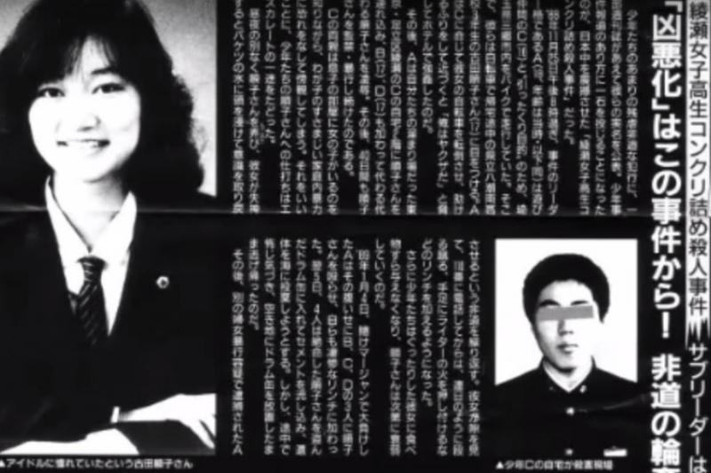 1988年11月,17歲少女古田順子被宮野裕史一干人誘拐後,先被性侵,之後被帶到嫌犯的住處監禁殺害。(圖/取自網路)