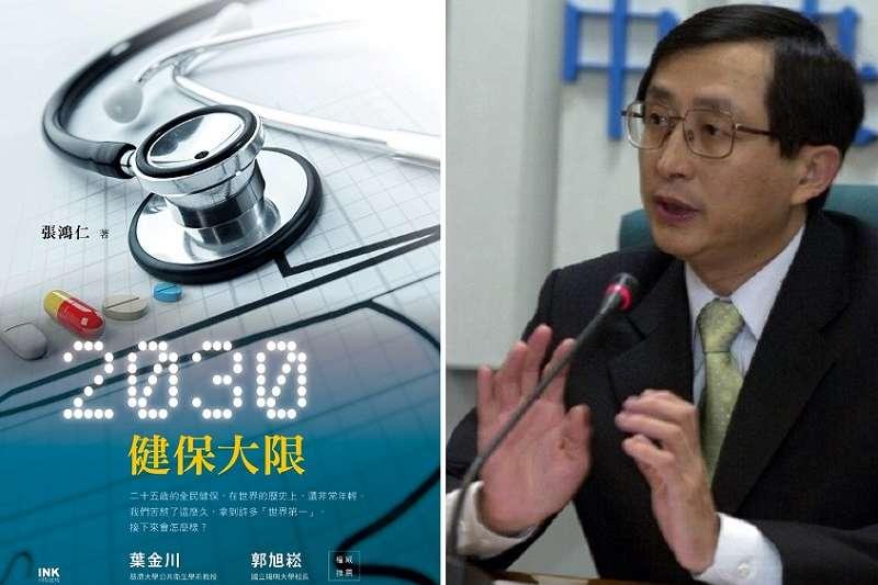 前衛生署副署長與其新著《二0三0健保大限》。(作者提供)