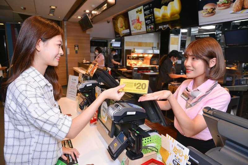 於麥當勞餐廳消費滿額並以現金支付,即可以「現金抵用券」享優惠折抵。(圖/台灣麥當勞提供)