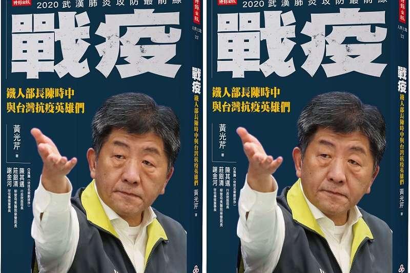 《戰疫:鐵人部長陳時中與台灣抗疫英雄們》(時報出版提供)