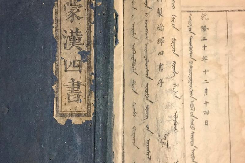 1892年版的《滿蒙漢四書》。(圖片由作者提供)