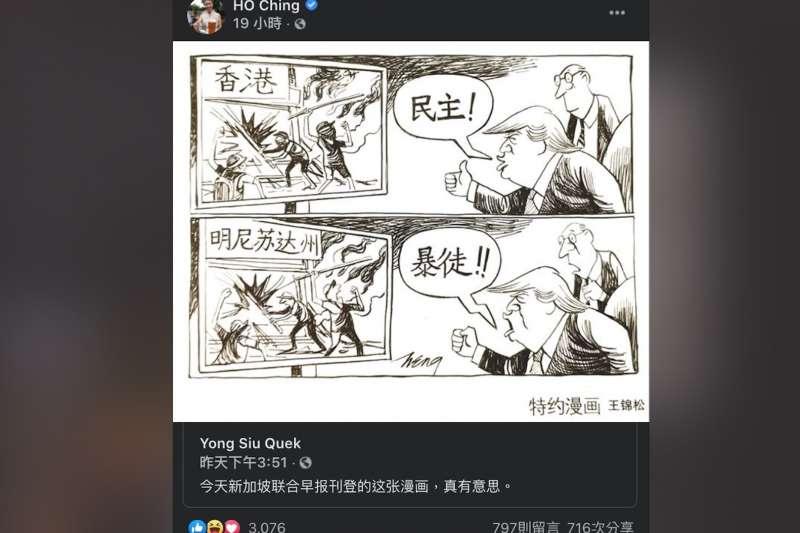 (翻攝何晶臉書)