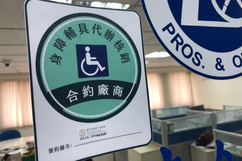 特約廠商皆貼有「身障輔具代辦核銷合約廠商」標章。(圖/台中市政府提供)