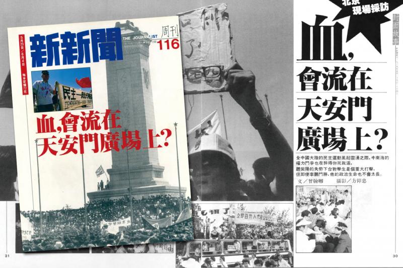 1989年5月29日出刊的116期新新聞,完整地捕捉到六四前夕天安門廣場的實況。