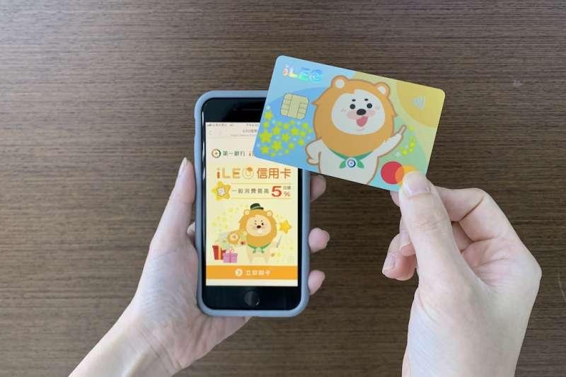 第一銀行信用卡推出天天「刷卡趣」。(圖/第一銀行提供)