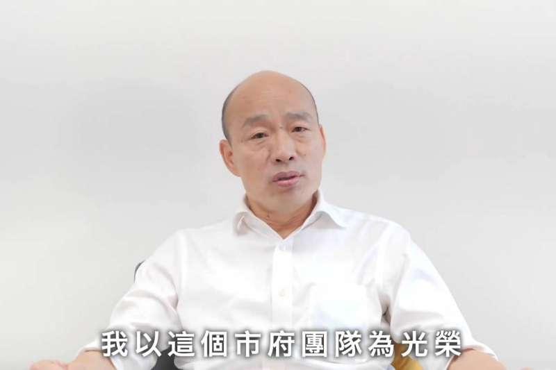 高雄市長韓國瑜在臉書上發影片感謝局處首長,表示「無論最後結果如何,請大家務必平心靜氣,坦然接受結果」。(取自韓國瑜臉書)