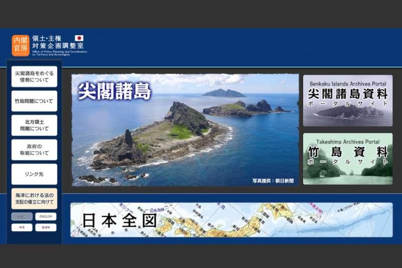 內閣官房領土・主權對策企劃調整室針對尖閣諸島、竹島、北方領土設立的說明網站。(翻攝日本內閣官房官網)