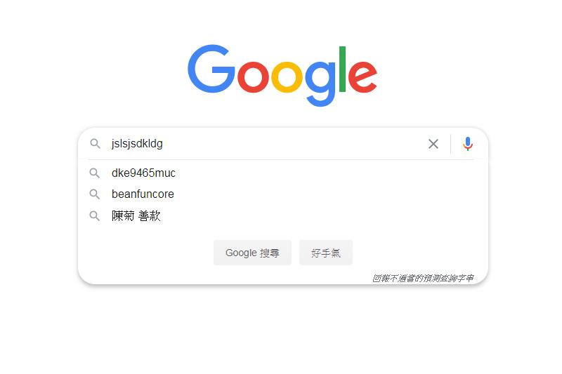 搜尋亂碼竟出現「陳菊善款」關鍵字。(圖/google截圖)