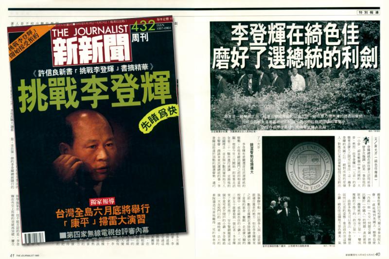 1995年6月,《新新聞》記者在康乃爾大學現場,記錄了台灣總統首次踏上美國本土的壯舉。
