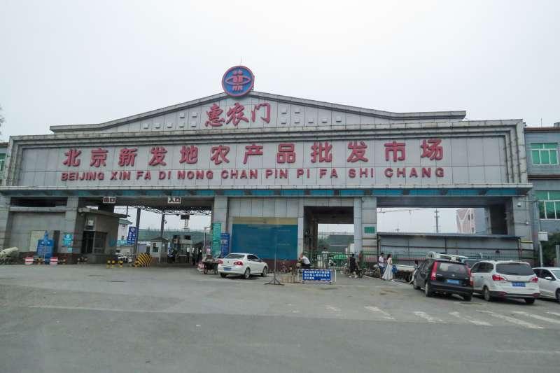 中國北京新發地農產品批發市場(N509FZ@Wikipedia / CC BY-SA 4.0)