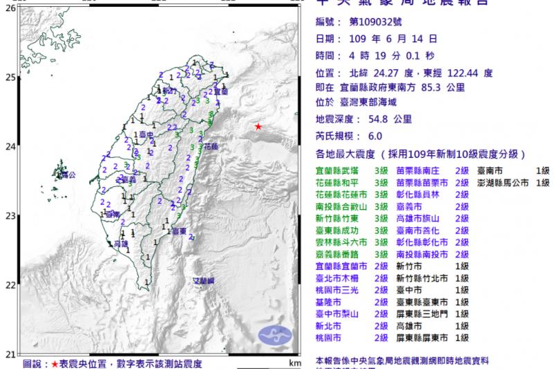 台灣東部海域今(14)日清晨發生芮氏規模6.0的強震,為今年以來最大規模的地震。(取自氣象局官網)