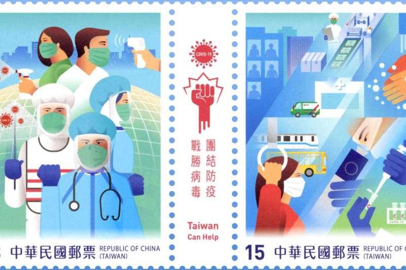 中華郵政公司16日宣布推出「防疫郵票」特別款,將於7月21日起發行。(中華郵政提供)