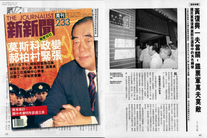 1991年8月26日出刊的233期《新新聞》,報導了黃復興黨部逐漸不受國民黨黨中央管控的新聞。