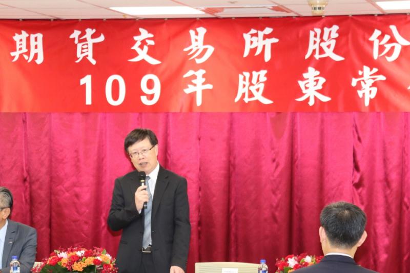 期交所2020年股東常會於6月18日召開,由董事長吳自心(中)主持。(圖/期交所提供)