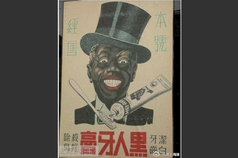 黑人牙膏原來就是以「黑人露白齒」作為品牌形象。(翻攝微博)