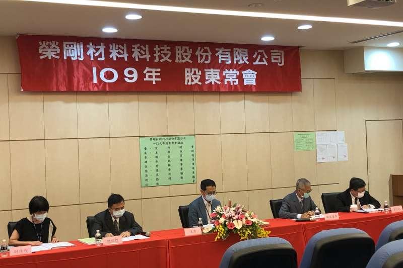 榮剛董事長王炯棻於股東會上表示,經營團隊已做好萬全準備,迎接疫後重啟經濟的復甦行情。(圖/榮剛材料科技提供)