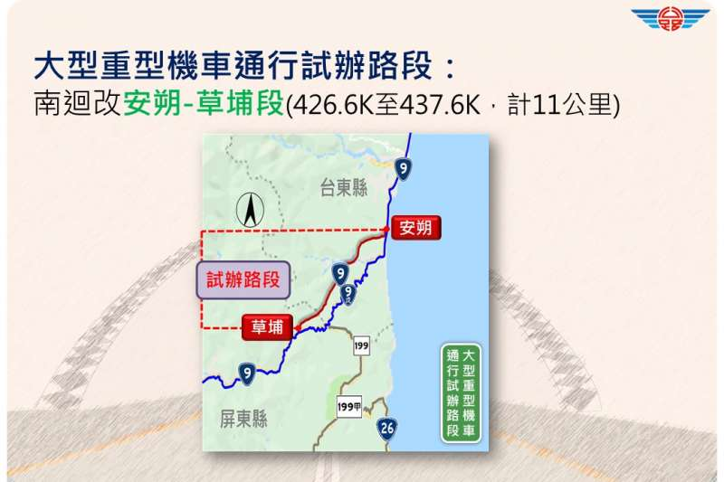 公路總局今(20)日宣布,從30日中午12時起,在南迴改草埔森永隧道試辦開放「大型重機通行」,為期6個月。(取自公路總局網站)
