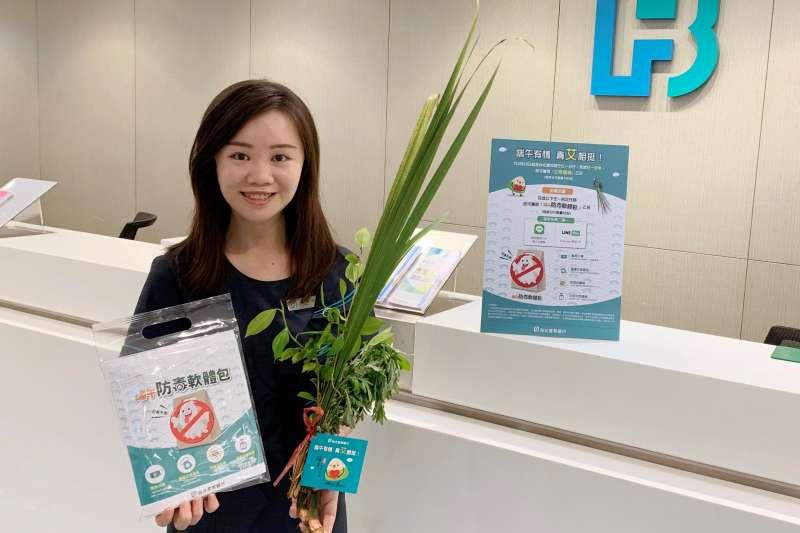 歡慶端午節,台北富邦銀行將於6/23免費致贈艾草、菖蒲以及實用的「端午防毒軟體包」給來行交易客戶,為客戶提供多一份關懷與保護。(圖/富邦銀行提供)