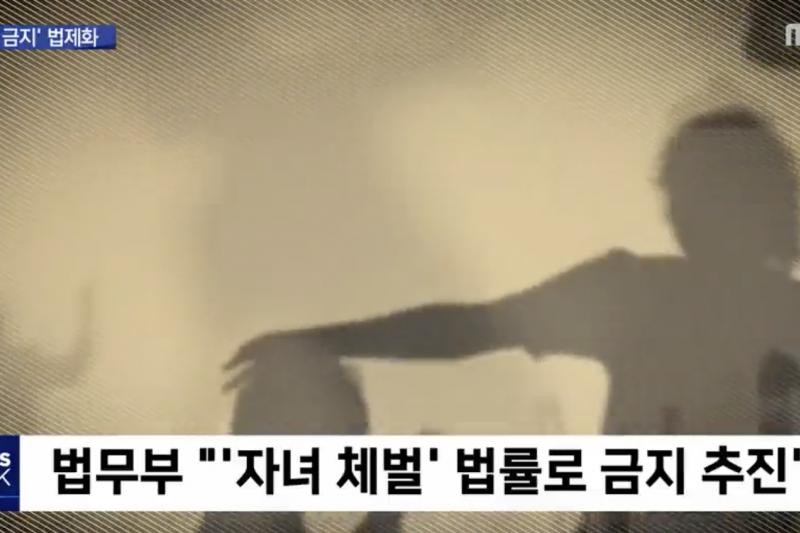 南韓近期兒童虐待案件頻傳,法務部研議廢除父母的懲戒權。(翻攝影片)