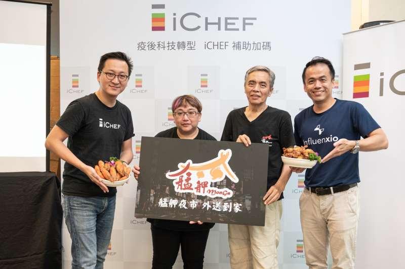 iCHEF協助餐飲產業面對疫後轉型,分享「艋舺夜市」成為首例補助對象的案例,點餐網站讓接單更容易。(圖/iCHEF提供)