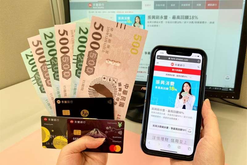 7月1日起於永豐銀行「振興三倍券」專屬活動網頁登錄身分證字號,刷永豐信用卡消費可累計、滿額自動申請回饋。(圖/永豐銀行提供)