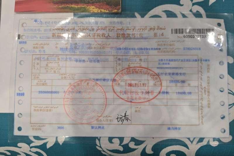 中國對多生孩子的少數民族開罰,圖為維吾爾女性收到的約2600美元罰單(AP)
