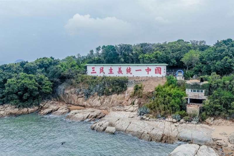 大膽島上山壁的大型「三民主義統一中國」的心戰牆看版。(軍聞社)