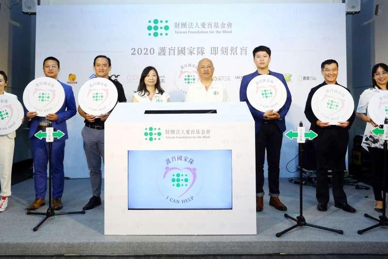 配合振興三倍券上路,愛盲基金會攜手10家企業組成「護盲國家隊」。(愛盲基金會提供)